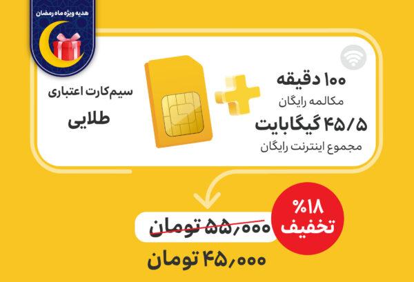 سیم طلایی اعتباری ایرانسل